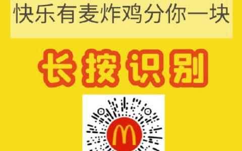 【麦当劳】输入口领【快乐有麦炸鸡分你一块】领麦麦脆