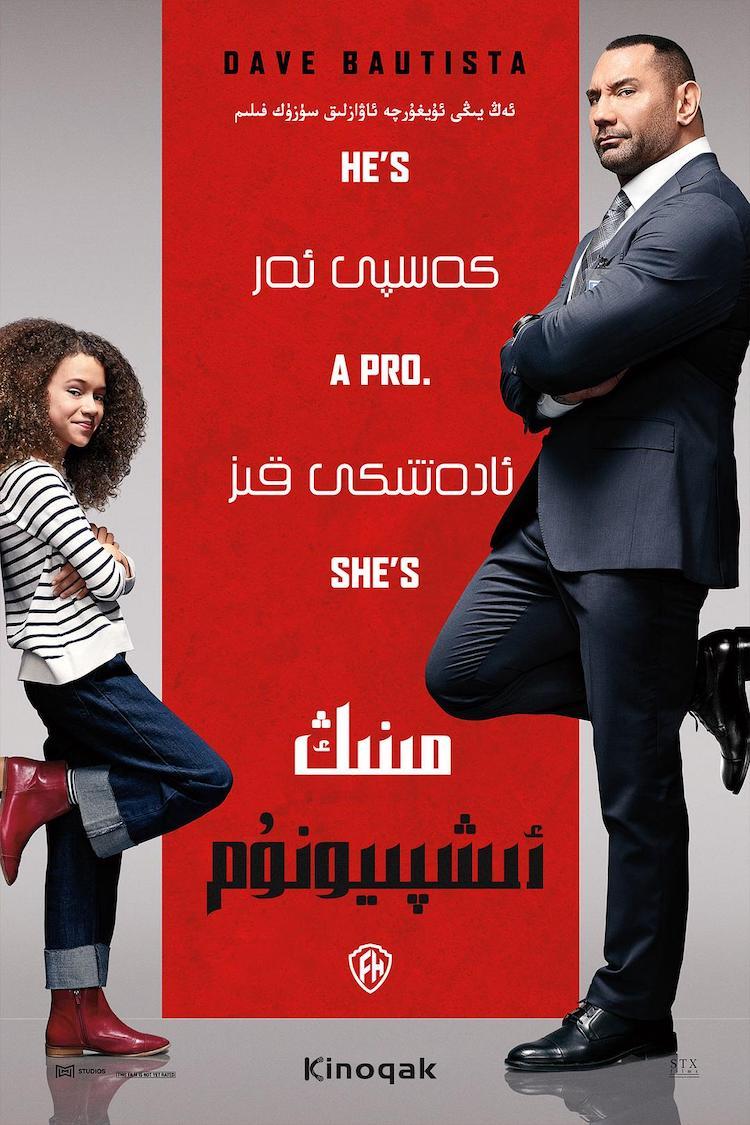 《我的间谍 My Spy》电影影评: 算是可以看看放松心情的小品电影