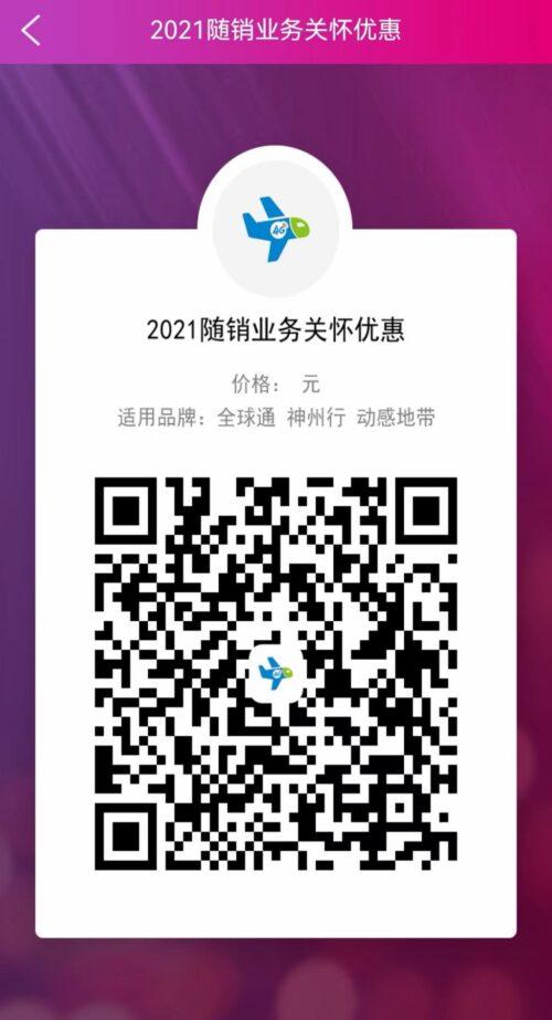广州移动5g7天免费
