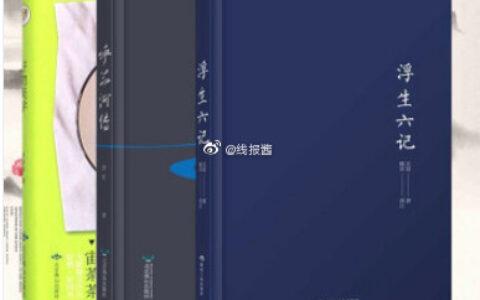 【京东】浮生六记+呼兰河传+好物美学+人间词话【9.9】