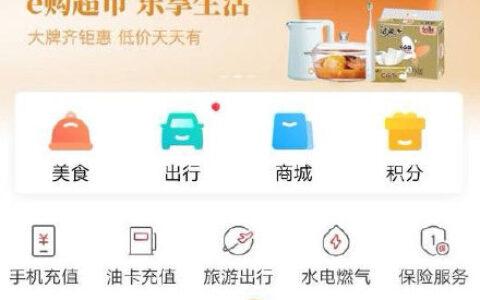 【工行】反馈坐标深圳,工行APP-惠精选-1元店,每天10