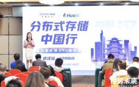 相信未来——分布式存储中国行武汉站于12月6日圆满落幕