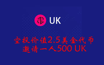UK币空投:提交火币链HECO钱包地址,获得500枚UK币空投,推荐1人获得500枚UK币