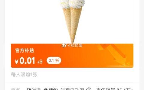 美团搜【甜啦啦】0.01冰淇淋美团搜【德克士】2.5鸡腿