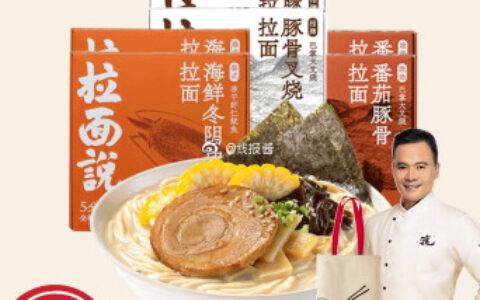 【京东】拉面说 日式豚骨拉面六味组合装(招牌原味*2+