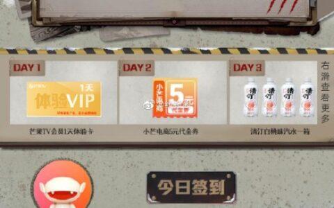 芒果TV完成任务可领6瓶清汀饮料活动期间,在页面观看