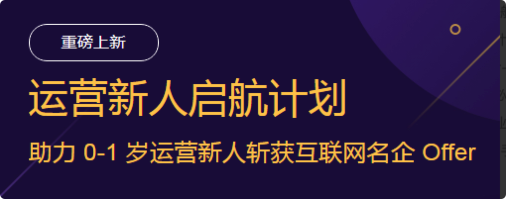 黄有璨·运营新人启航 帮助职场新人系统提升运营技能