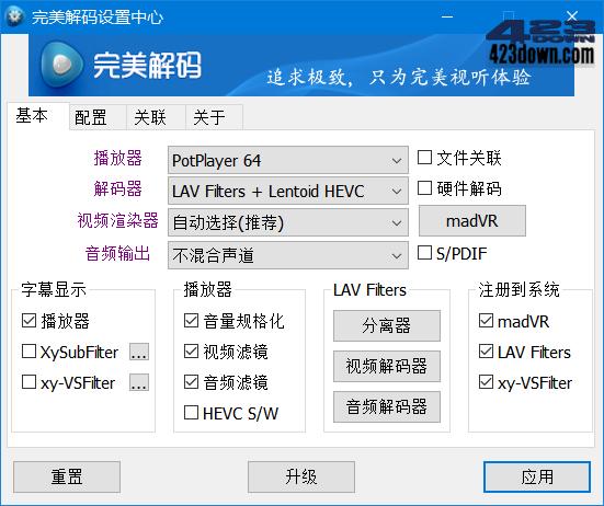完美解码 v20210831 | 电脑播放器影音解码包