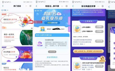 河南和彩云每月10元话费,5G流量,一个月(爱奇艺、腾讯、优酷)视频会员