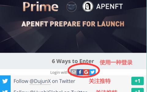 火币新IEO项目APENFT,推特抽签登记中,有1000个中奖名额