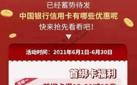 618中国银行xing/用卡×京东活动