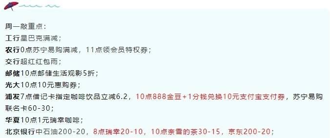 10月18日周一,农行会员领特权券、浦发888金豆兑10支付宝支付券、华夏1元瑞幸咖啡等!