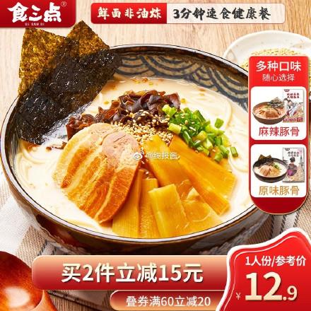7.9元 食三点日式豚骨叉烧拉面食三点日式豚骨叉烧拉面