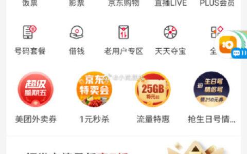广东联通手机营业厅APP-首页领券充值最低享5折,5折充
