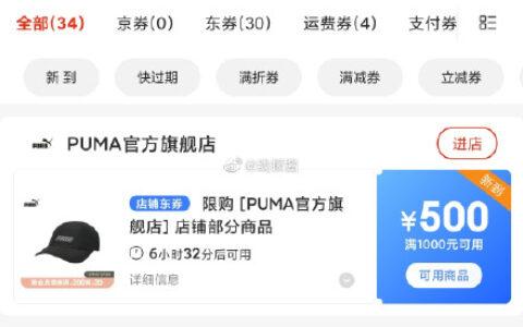 PUMA1000-500
