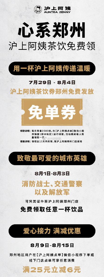 郑州地区 沪上阿姨 0点看看7月29日-8月4日沪上阿姨茶