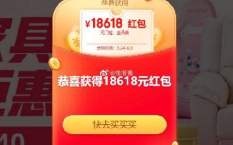 10、18点狗东红包加码!目测中18618的概率提高,其他