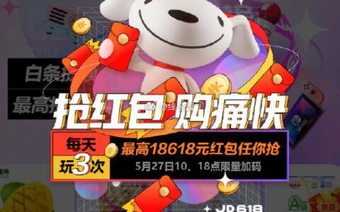 重磅预告,今天中午12点,京东618红包开启发放618主会
