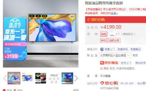 【京东】0点荣耀 智慧屏X1液晶电视65英寸4K【3199】荣