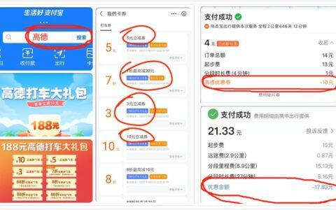 0元打车来了支付宝app搜【高德】必中10元、5元、3元