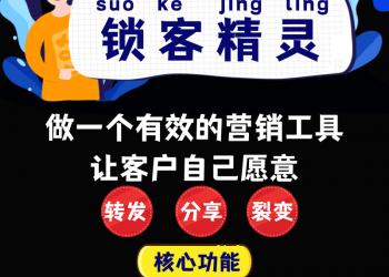 锁客精灵微信营销系统【更新至V1.0.33】