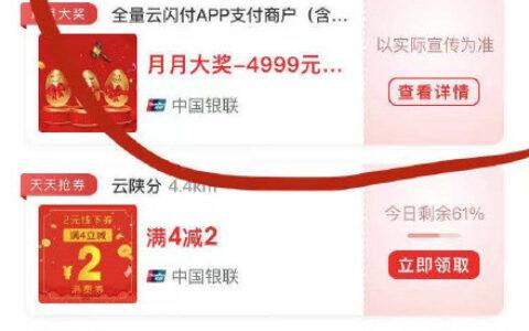 【云闪付】小伙伴坐标陕西app首页奖励中心里,可以抽