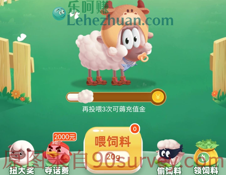 【长期活动】真养羊薅羊毛赚话费券充值金活动介绍