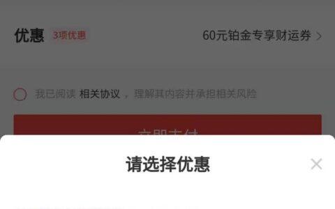 京东金融理财卷。有闲钱的来,黄金-铂金会员领取40-60理财券。