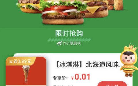 """美团/大众点评 搜索""""汉堡王"""" 0.01甜筒"""