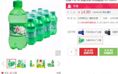 【京东】拼团包邮七喜 300ml*12瓶【14.9】百事 PEPSI