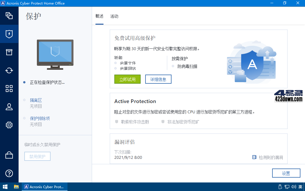 Acronis Cyber Protect Home Office 破解版