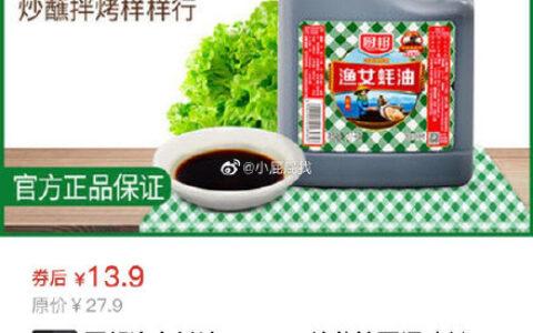 厨邦渔女蚝油2.27kg,13.9包邮