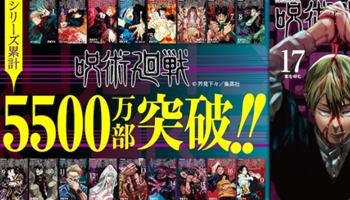「咒术回战」系列单行本总销量突破5500万