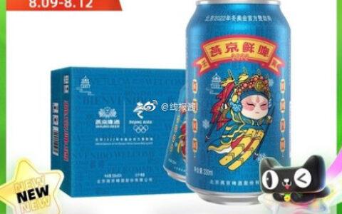 【猫超】燕京10°冬奥啤酒330ml*24听燕京啤酒10度冬奥