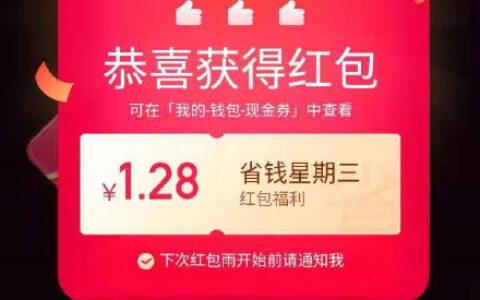 【美团】app我的-钱包,试试招行支付红包雨,领到后需