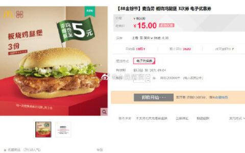 0点【88金粉节】麦当劳 板烧鸡腿堡 3次券 电子优惠券
