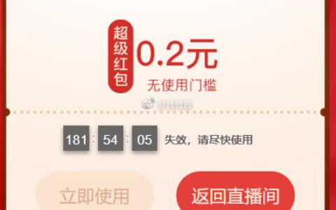 京东超级红包0.2,0.2算哪门子超级