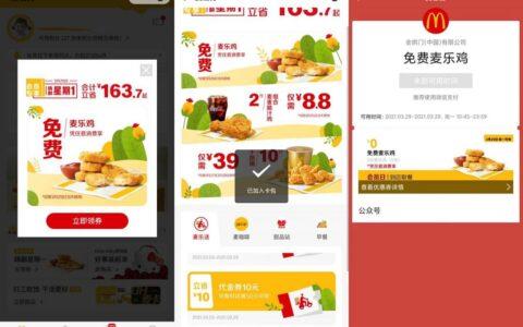"""新一期!免费吃麦乐鸡块->微信小程序搜索""""i麦当劳"""""""