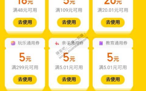 美团天天神券48-18