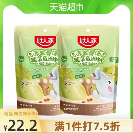 猫超包邮 好人家 薄盐骨汤酸菜鱼调料220g*2袋【17.2】