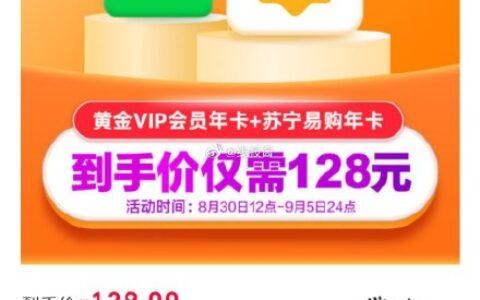 苏宁易购年卡+爱奇艺年卡【128】苏宁️再送7张20元无