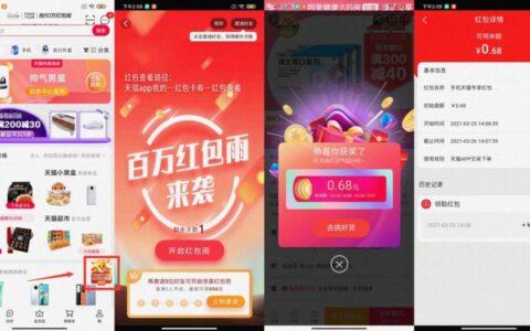 【天猫红包雨领随机红包】打开天猫app-首页右下角红包