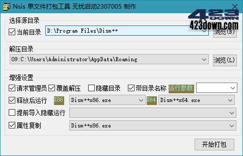 NSIS单文件打包工具v2021.08.10.5 单文件版