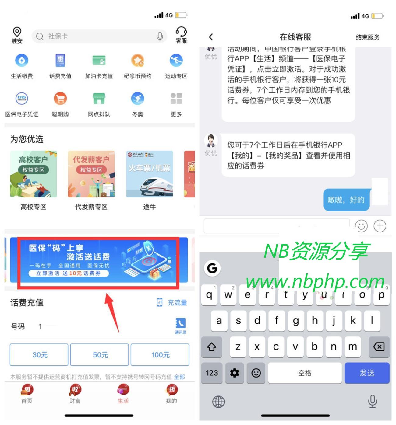 中国银行卡领取10元话费券