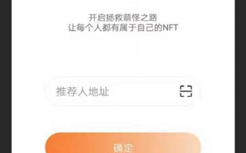 Yuumi Wallet:注册钱包挖矿YUT,即将开盘2块一枚,推荐激励奖!