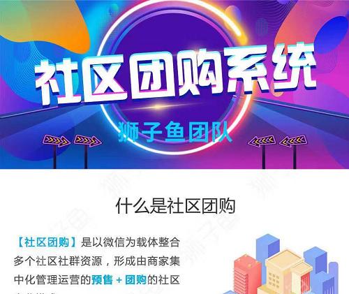 狮子鱼社区团购V13.7.0官方独立版开源去授权,商业版可运营