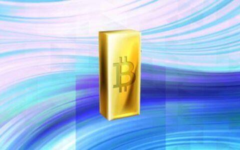 一文详解比特币、黄金和央行数字货币的区别