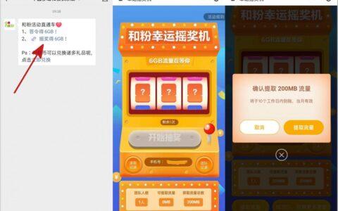 中国移动抽200m~6GB流量