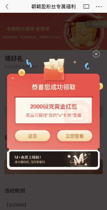 朝朝盈粉丝专属福利 完成体验朝朝宝0.01元 领取2000微