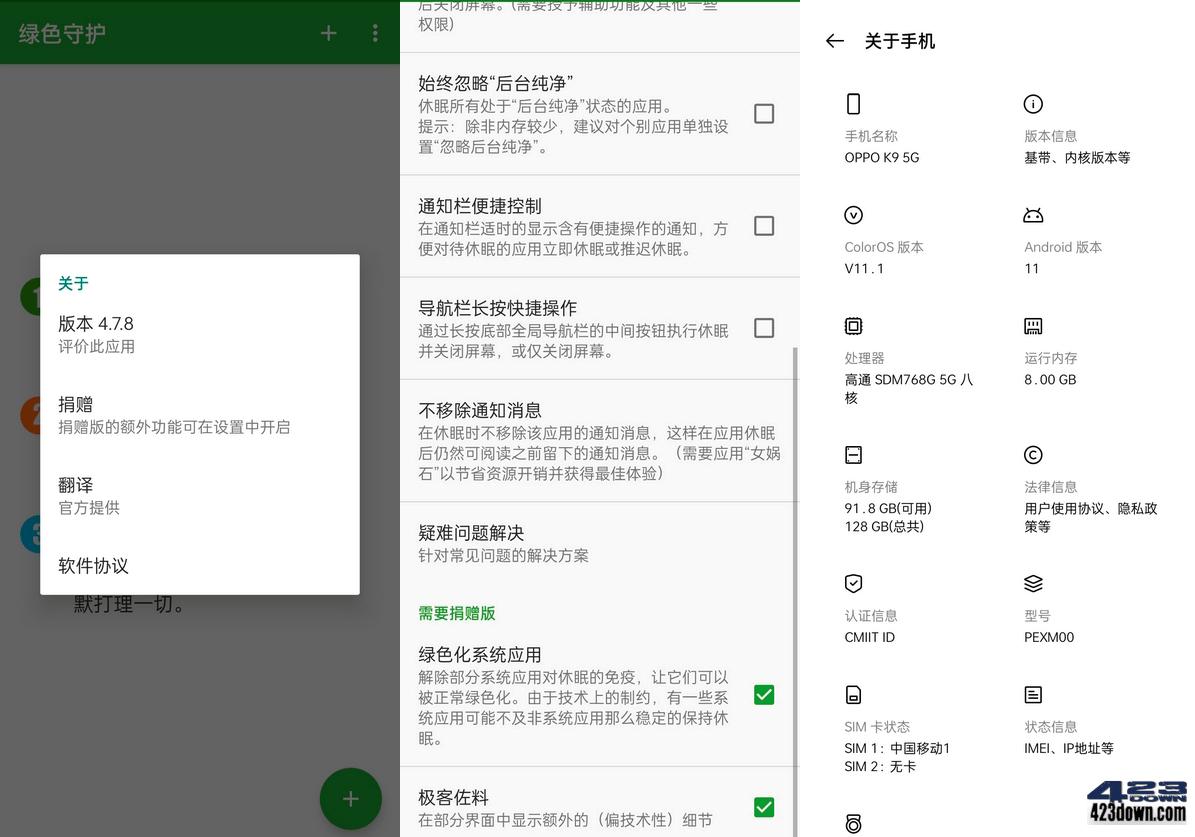 绿色守护Greenify v4.7.8(47800) 解锁捐赠版